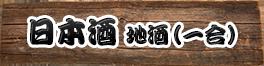 日本酒 地酒(一合)